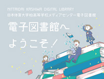 日本体育大学柏高等学校メディアセンター電子図書館