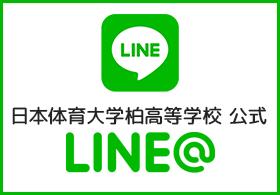 公式LINE@友だち追加