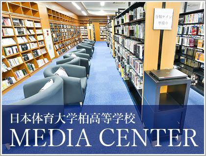 日本体育大学柏高等学校メディアセンター