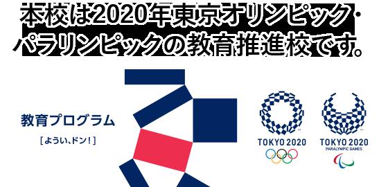 東京2020オリンピック・パラリンピック教育実施校