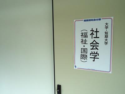 ①希望分野の教室で講義を受けました。