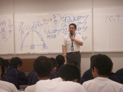 萩先生の模擬授業